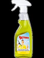 """Средство для мытья стекла и блестящих поверхностей ТМ """"Чистюня"""" Эконом 1л"""