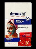 "Маска для лица ""Клеопатра""  ТМ ""Dermaglin"", 20 г."