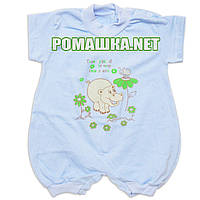 Детский песочник-футболка р. 68 ткань КУЛИР 100% тонкий хлопок ТМ Алекс 3094 Голубой-1