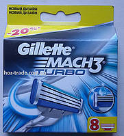 Кассеты Gillette Mach3 Turbo 8 шт (Жиллет Мак3 Турбо)