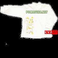 Детская кофточка р. 68 ткань КУЛИР 100% тонкий хлопок ТМ Алекс 3172 Бежевый