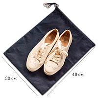 Мешок-пыльник для обуви с затяжкой Синий