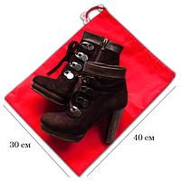 Мешок-пыльник для обуви с затяжкой Красный