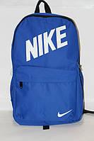 Молодежный рюкзак Найк - синий