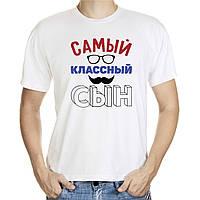 "Мужская футболка ""Самый классный сын"""