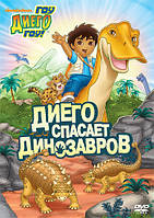Дис Гоу, Диего, гоу Выпуск 3. Диего спасает динозавров DVD-video (DVD-box) (с033971)