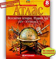 Атлас Всесвітня історія 8 клас Нова програма Вид-во: Картографія