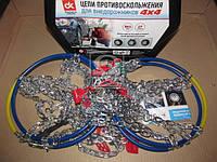 Цепи противоскольжения усиленные 16мм. 390-40 (KN110) 2шт.  (производство Дорожная карта ), код запчасти: DK482-390-40