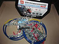 Цепи противоскольжения усиленные 16мм. 370-20 (KN90) 2шт.  (производство Дорожная карта ), код запчасти: DK482-370-20