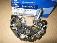 Выпрямитель генератора (производство Hyundai-KIA ), код запчасти: 3736702560