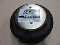 Пневморессора, бублик двойной в сборе (RIDER) (производство Rider ), код запчасти: RD D220-08