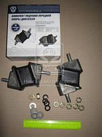 Ремкомплект опоры двиг. ГАЗ дв.560, ВАЛДАЙ (подуш.пер.+крепл.), фирменная упаковка (покупн. ГАЗ) (производство GAZ ), код запчасти: 3306-1001800