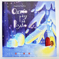 Одного разу на Різдво. Подарочная книга для малышей