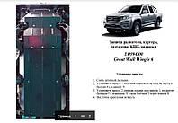 Защита двигателя Great Wall Wingle 6 с 2014 г. 2,4
