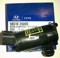 Мотор омывателя лобового стекла (производство Hyundai-KIA ), код запчасти: 9851025000