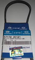 Ремень гидроусилителя (производство Hyundai-KIA ), код запчасти: 571702D101