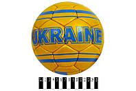 Футбольный мяч Ukraine-18 ламинированная синтетическая кожа 420 мм