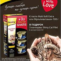 АКЦИЯ! Gimpet Malt-Soft Extra - паста для выведения шерсти кошек 100 грамм + 3 шт. консервы Gimpet shiny cat