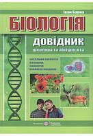 Біологія. Довідник школяра та абітурієнта. Барна І.. ПИП