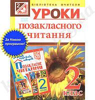 Уроки позакласного читання. 2 клас. Зоя Головко. Вид-во: Богдан.