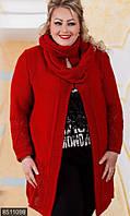 Уютный женский кардиган свободного фасона с шарфом хомутом в комплекте рукав длинный марс батал