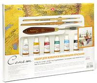 Набор масляных красок для живописи НАТЮРМОРТ, 6Х10мл, мастихин, 2 кисти, Сонет ЗХК