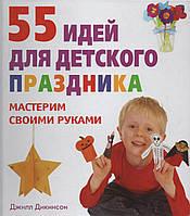55 идей для детского праздника. Джилл Дикинсон