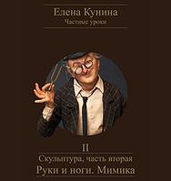 """Электронная книга Елены Куниной, """"Скульптура, часть вторая – Руки и ноги. Мимика"""""""
