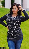 Молодежная женская кофта с модными надписями рукав длинный турецкий трикотаж батал Турция