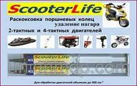 ScooterLife. Раскоксовка поршневых колец, удаление нагара в 2-х и 4-тактных двигателях