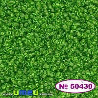 Бисер чешский 12/0, №50430, Зеленый яблочный, Прозрачный, 5 г (BIS-017021)