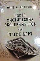 Книга мистических экспериментов или магия карт. Ричмонд О.