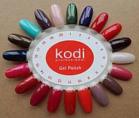 Гель-лаки Kodi Professional  в наличиимногие цвета (часть 1)