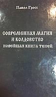 Современная магия и колдовство. Новейшая книга Теней. Гросс П.