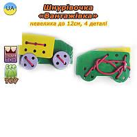 Деревянные игрушки шнуровка для самых маленьких Грузовик
