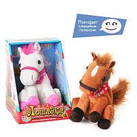 Мягкая игрушка повторюшка Лошадь MP 0780