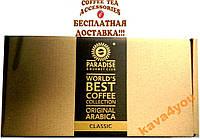 Кофе Арабика Подарочный набор 4 страны (0,5 кг.)