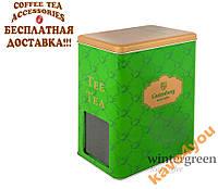 Gutenberg банка для кофе, чая и сыпучих Распродажа!!!