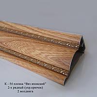 Карниз для штор 2-х рядный К-54 Стандарт Украина (1.5 - 3.0 метра)