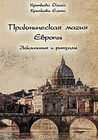 Практическая магия Европы. Заклинания и ритуалы. Крючкова О., Крючкова Е.