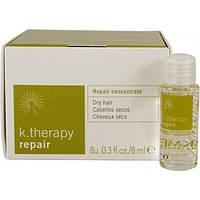 Средство концентрированное для восстановления сухих волос 8шт*8мл K-Therapy Repair LAKME