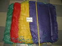 Сетка овощная 45*75  до 30 кг(100шт), фото 1