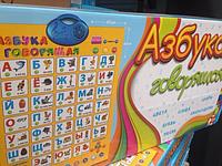 Интерактивный плакат Азбука 2003