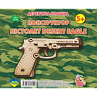 """Деревянная игрушка """"Конструктор"""" : Пистолет"""