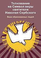 Толкование на Символ веры святителя Николая Сербского