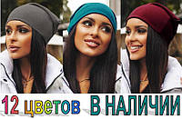 Женские шапки-чулок из трикотажа (набор из 3 шт.)