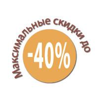 """Акция """"Встречаем осень"""" до -40%"""