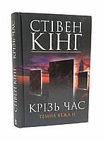 Книжный клуб БЕСТ укр Кінг Темна вежа Кн2 Крізь час