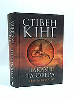 Книжный клуб БЕСТ укр Кінг Темна вежа Кн4 Чаклун та сфера