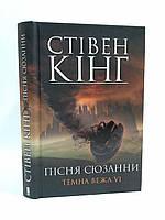 Книжный клуб БЕСТ укр Кінг Темна вежа Кн6 Пісня Сюзанни